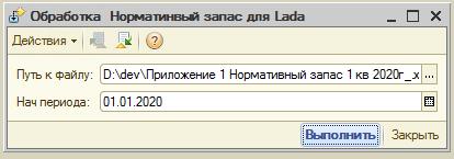 Заполнение нормативного запаса для АвтоВаза (Lada)