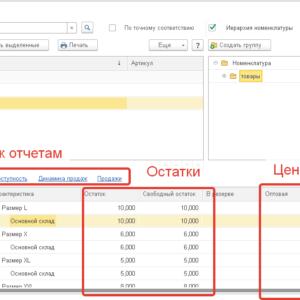 Остатки в справочнике номенклатура Управление торговлей 11, 3 для Казахстана