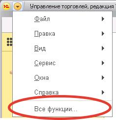 """Как открыть пункт меню """"Все функции"""" или """"Функции для технического специлиста"""" в 1С 8"""