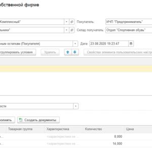 Продажи между фирмами для 1С Розница 2.х