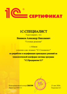 Готовые конфигурации, отчеты и обработки для 1С 8
