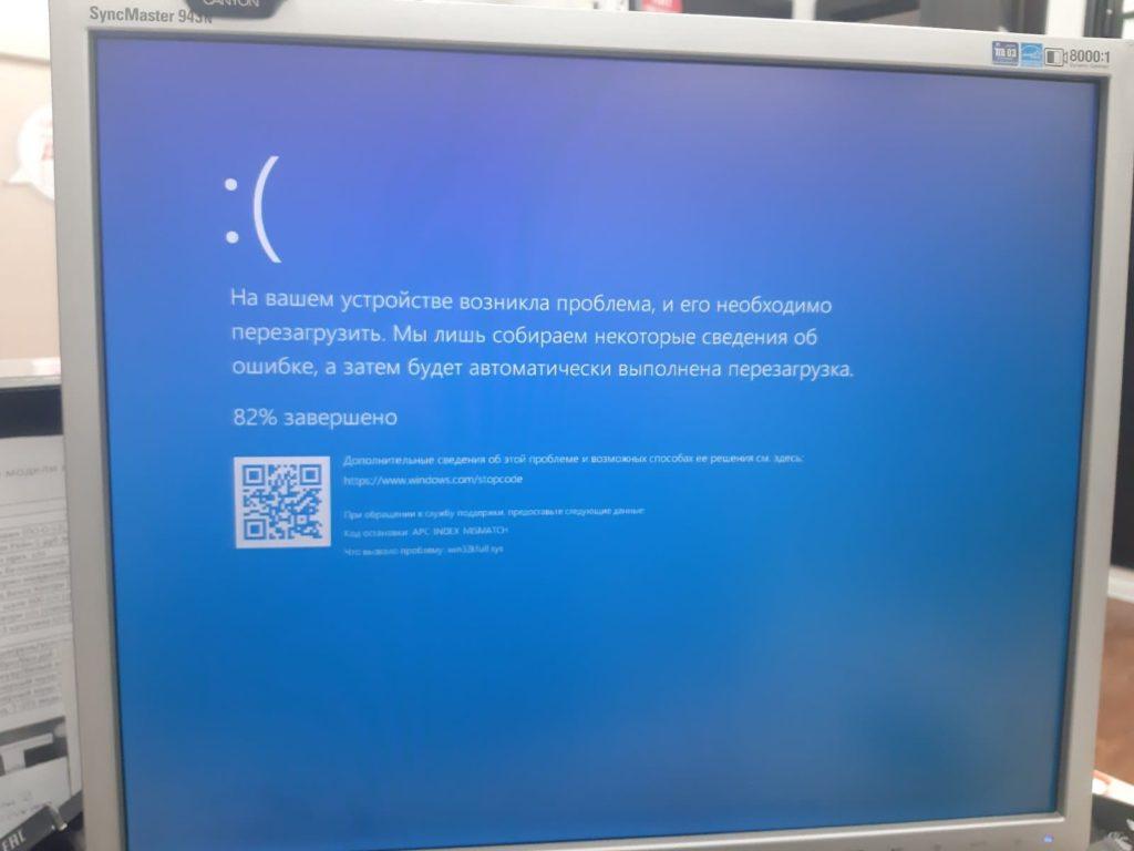 BSoD, Синий экран (APC_INDEX_MISMATCH win32kfull.sys) при запуске 1С 8.3 Win 10