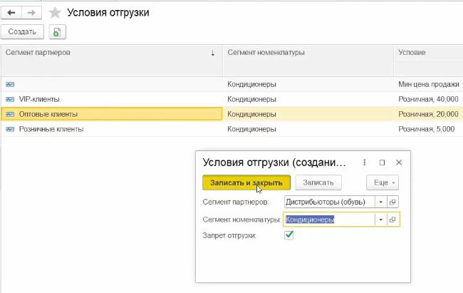 Запрет отгрузки по товарам и клиентам для УТ11, КА2, ERP2